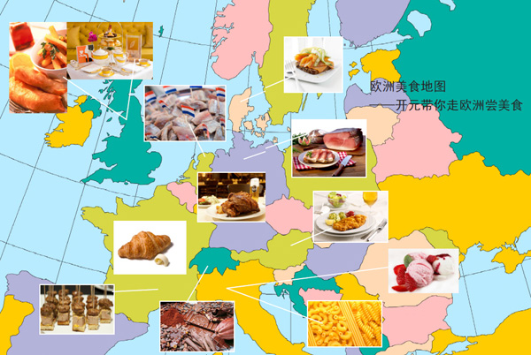 欧洲美食地图